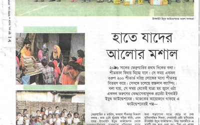 Featured in Banik Barta
